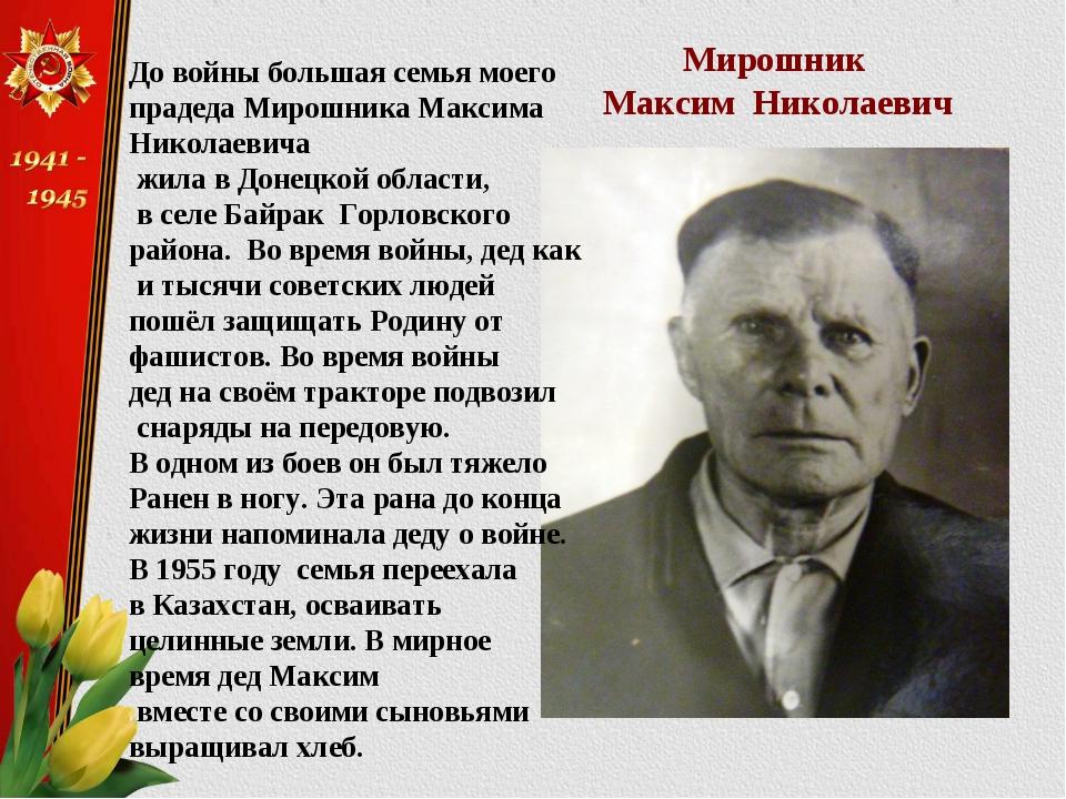 Мирошник Максим Николаевич До войны большая семья моего прадеда Мирошника Мак...
