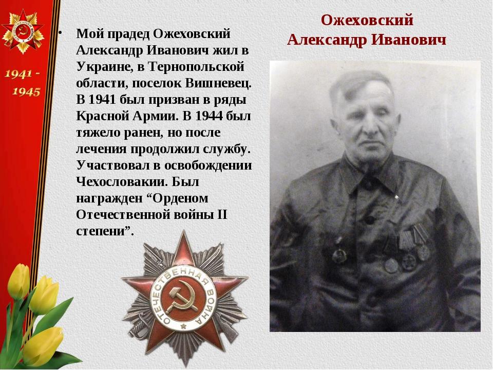 Мой прадед Ожеховский Александр Иванович жил в Украине, в Тернопольской облас...