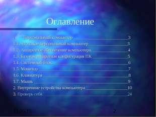 Оглавление Персональный компьютер _________________________3 1.1. Что такое п