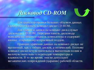 Дисковод CD-ROM Для транспортировки больших объемов данных удобно использова