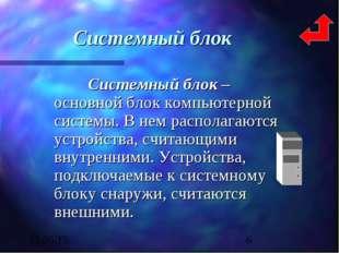 Системный блок Системный блок – основной блок компьютерной системы. В нем ра