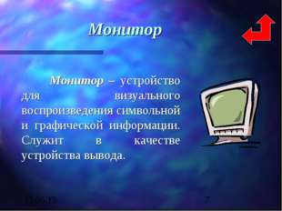 Монитор Монитор – устройство для визуального воспроизведения символьной и гр