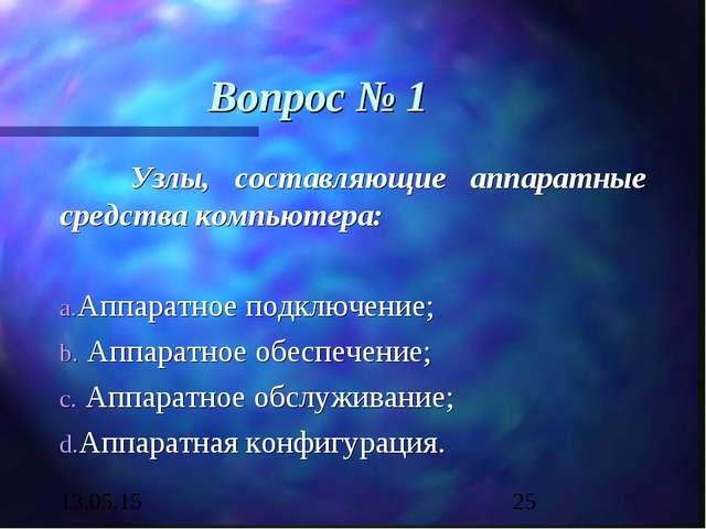 Вопрос № 1 Узлы, составляющие аппаратные средства компьютера: Аппаратное под...