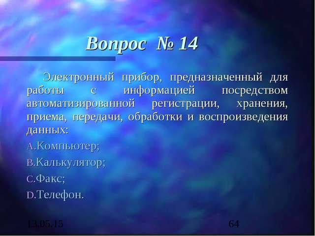 Вопрос № 14 Электронный прибор, предназначенный для работы с информацией пос...
