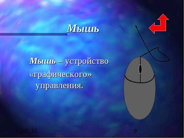Мышь Мышь – устройство «графического» управления.