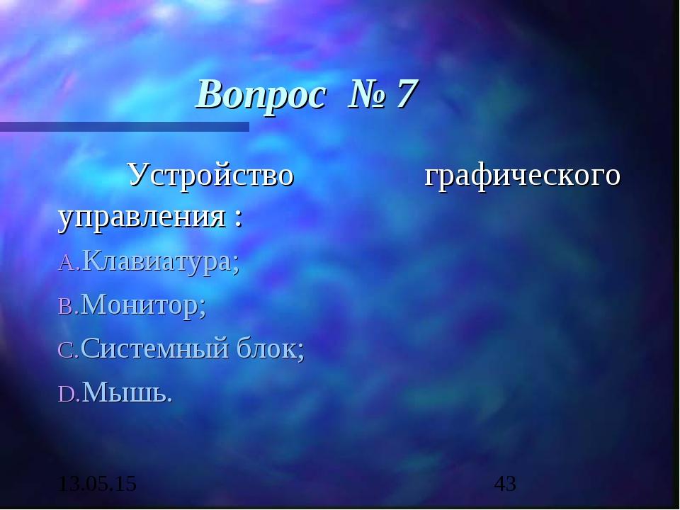 Вопрос № 7 Устройство графического управления : Клавиатура; Монитор; Системн...