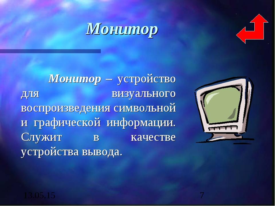 Монитор Монитор – устройство для визуального воспроизведения символьной и гр...