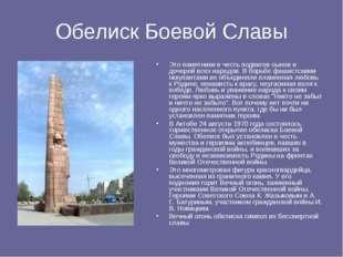 Обелиск Боевой Славы Это памятники в честь подвигов сынов и дочерей всех наро