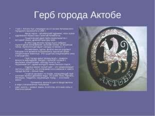 Герб города Актобе Герб г. Актобе был утвержден на 23 сессии Актюбинского гор