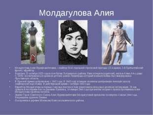 Молдагулова Алия Молдагулова Алия Нурмухамбетовна – снайпер 54-й отдельной ст