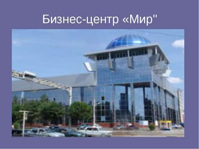 """Бизнес-центр «Мир"""""""