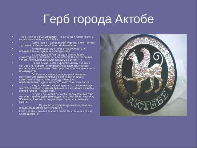 Герб города Актобе Герб г. Актобе был утвержден на 23 сессии Актюбинского гор...