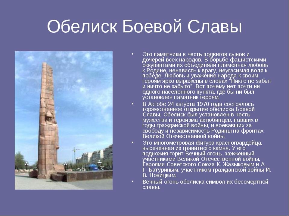 Обелиск Боевой Славы Это памятники в честь подвигов сынов и дочерей всех наро...