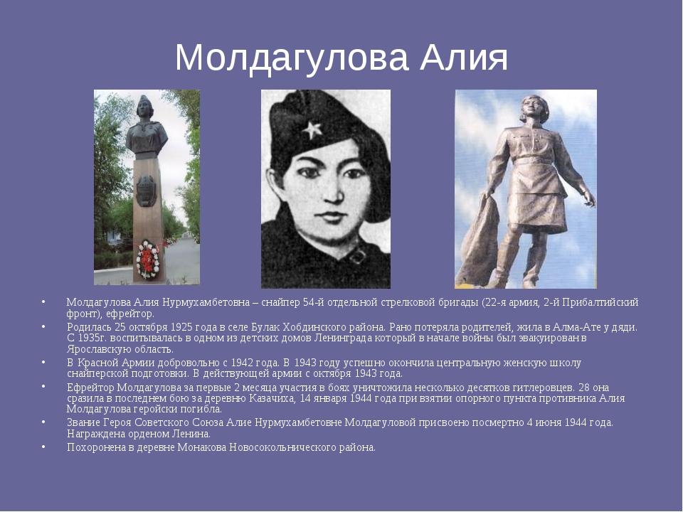 Молдагулова Алия Молдагулова Алия Нурмухамбетовна – снайпер 54-й отдельной ст...