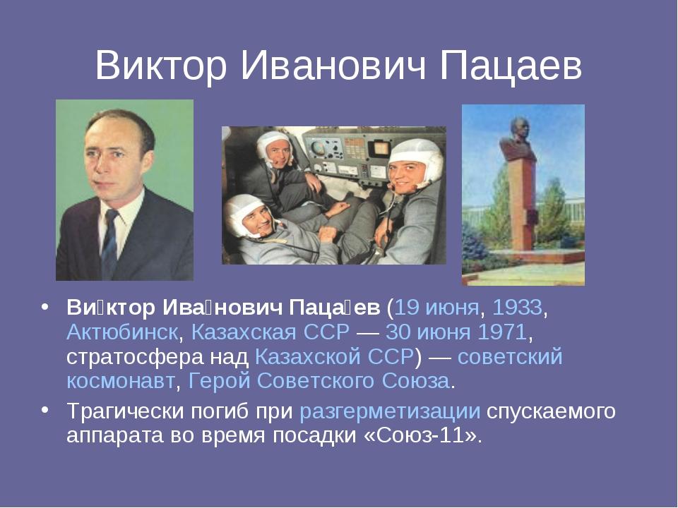 Виктор Иванович Пацаев Ви́ктор Ива́нович Паца́ев (19 июня, 1933, Актюбинск, К...