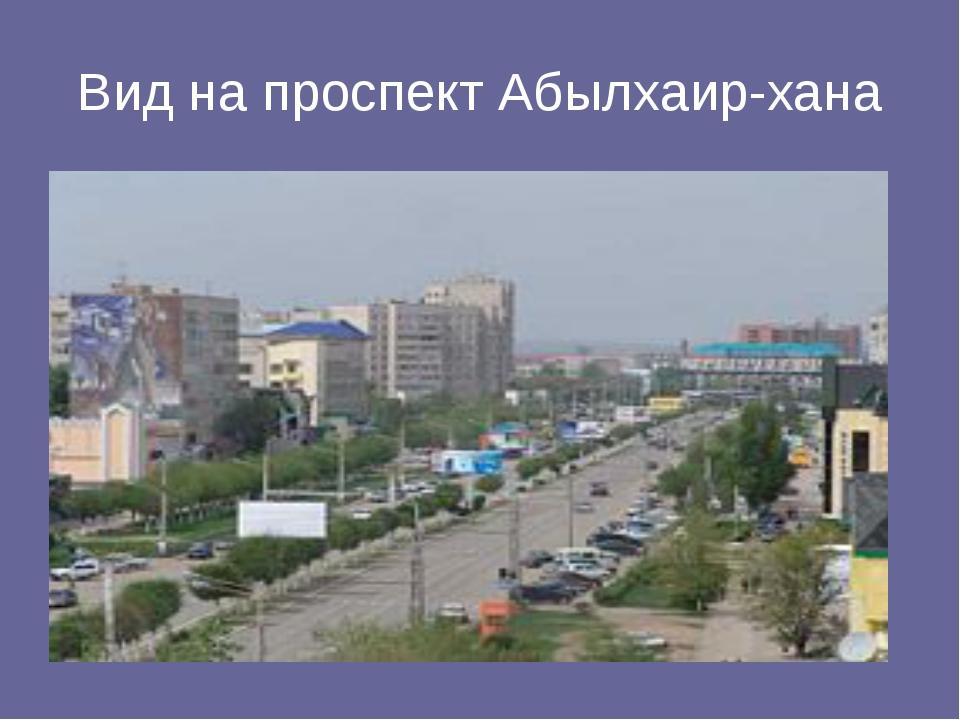 Вид на проспект Абылхаир-хана