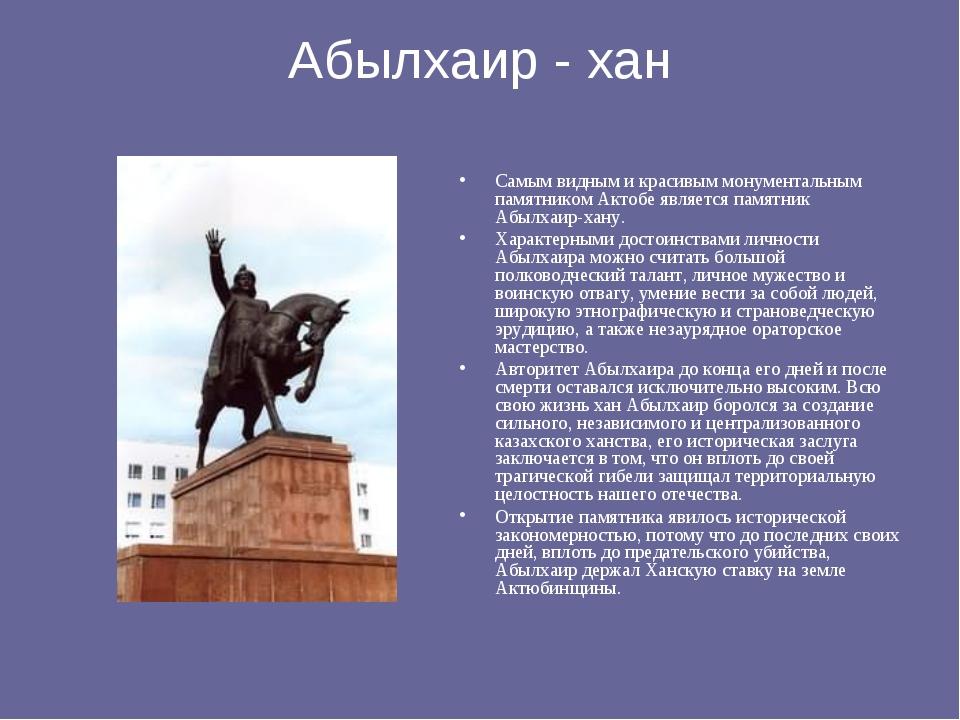 Абылхаир - хан Самым видным и красивым монументальным памятником Актобе являе...