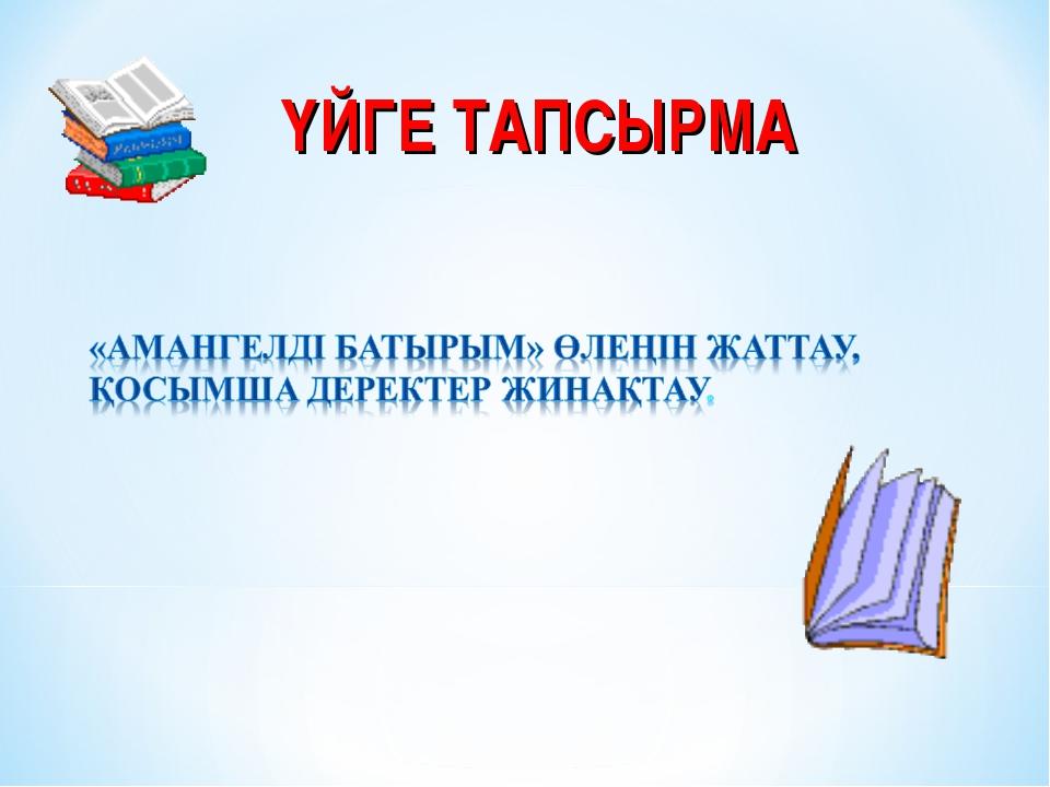 ҮЙГЕ ТАПСЫРМА