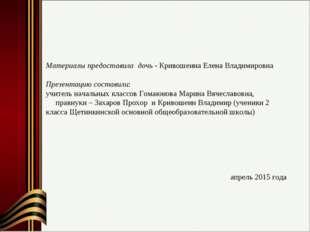 Материалы предоставила дочь - Кривошеина Елена Владимировна Презентацию соста