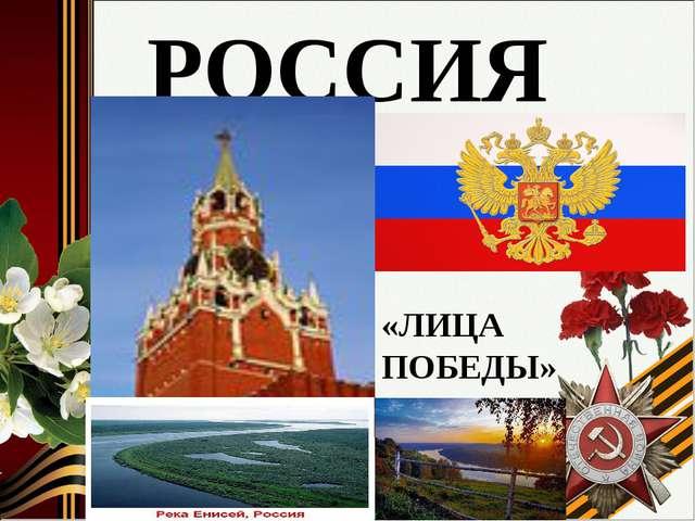 РОССИЯ «ЛИЦА ПОБЕДЫ»