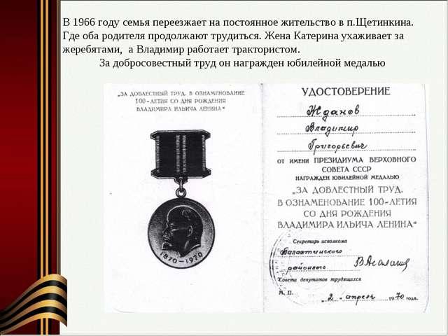 В 1966 году семья переезжает на постоянное жительство в п.Щетинкина. Где оба...