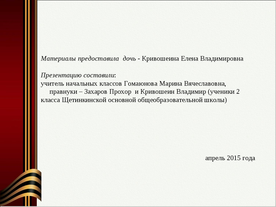 Материалы предоставила дочь - Кривошеина Елена Владимировна Презентацию соста...