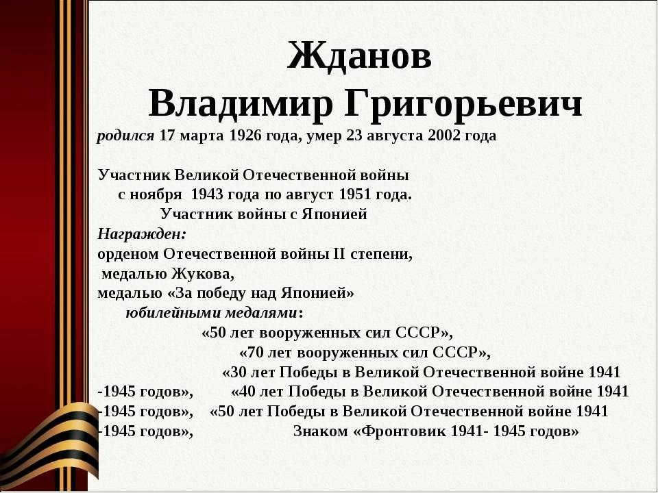 Жданов Владимир Григорьевич родился 17 марта 1926 года, умер 23 августа 2002...