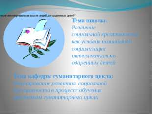 Тема школы: Развитие социальной креативности как условия позитивной социализа