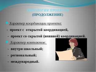 ТИПОЛОГИЯ ПРОЕКТОВ (ПРОДОЛЖЕНИЕ) Характер координации проекта: - проект с отк