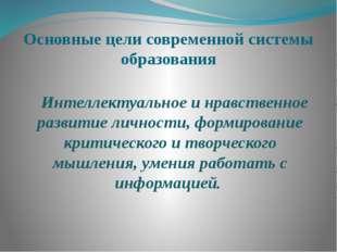 Основные цели современной системы образования Интеллектуальное и нравственное