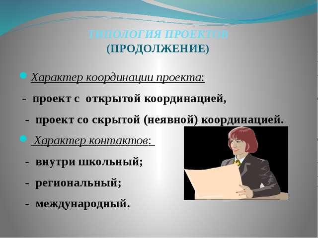 ТИПОЛОГИЯ ПРОЕКТОВ (ПРОДОЛЖЕНИЕ) Характер координации проекта: - проект с отк...