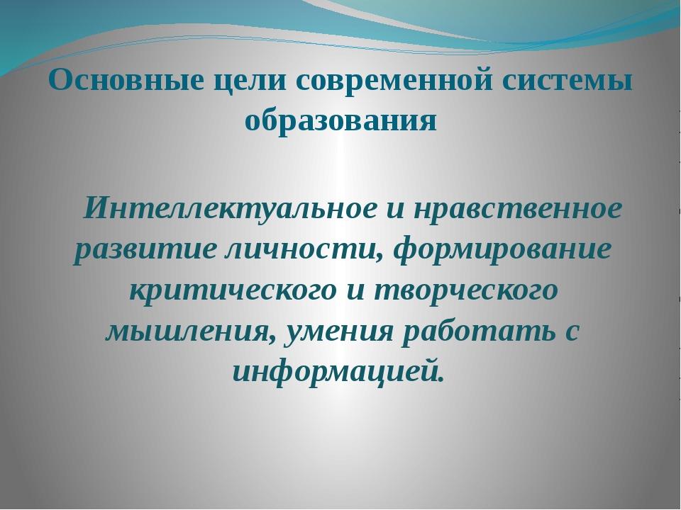 Основные цели современной системы образования Интеллектуальное и нравственное...