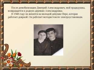 После демобилизации Дмитрий Александрович, мой прадедушка, возвращается в ро