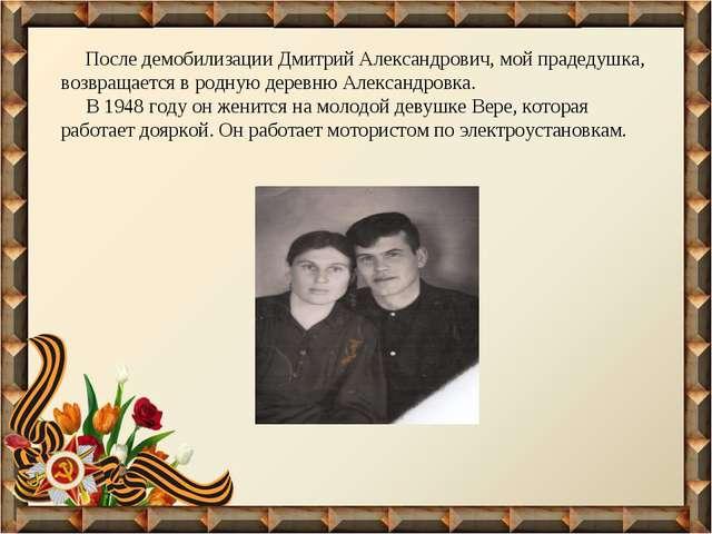 После демобилизации Дмитрий Александрович, мой прадедушка, возвращается в ро...