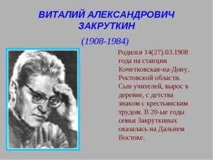 ВИТАЛИЙ АЛЕКСАНДРОВИЧ ЗАКРУТКИН (1908-1984) Родился 14(27).03.1908 года на ст