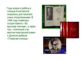 Годы жизни и работы в станице Кочетовской оказались для писателя очень плодо