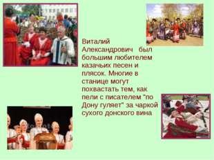 Виталий Александрович был большим любителем казачьих песен и плясок. Многие