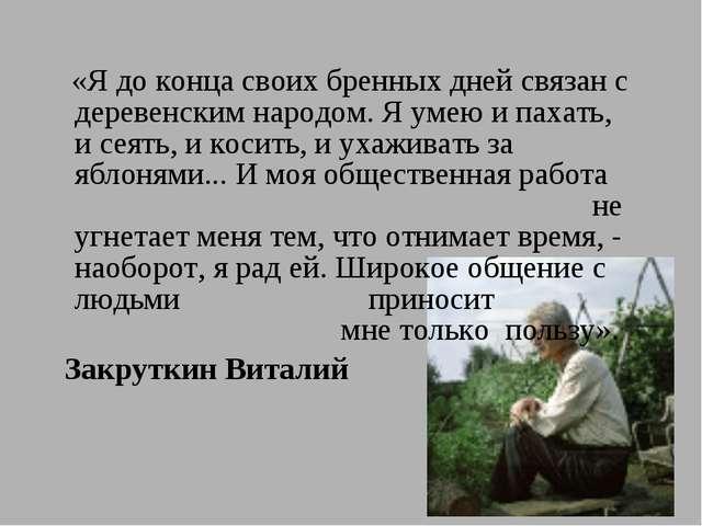«Я до конца своих бренных дней связан с деревенским народом. Я умею и пахать...