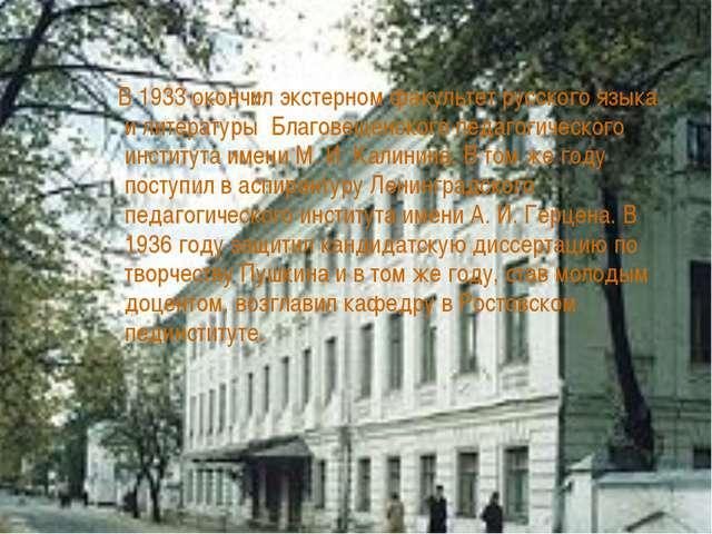 В 1933 окончил экстерном факультет русского языка и литературы Благовещенско...
