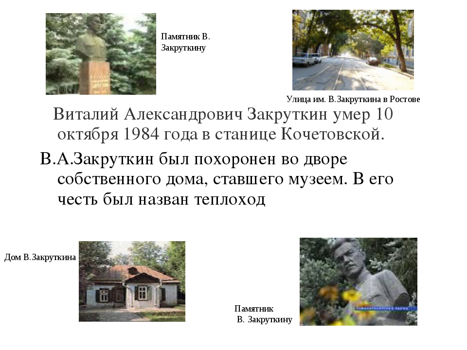 Виталий Александрович Закруткин умер 10 октября 1984 года в станице Кочетовс...