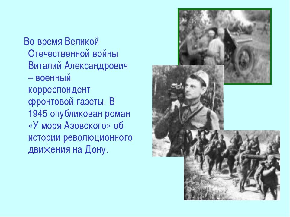 Во время Великой Отечественной войны Виталий Александрович – военный корресп...