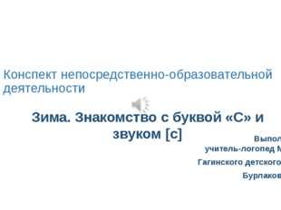 Конспект непосредственно-образовательной деятельности Зима. Знакомство с букв
