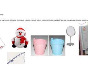 Оборудование: предметные картинки, игрушка - снеговик, загадка- схема, макет