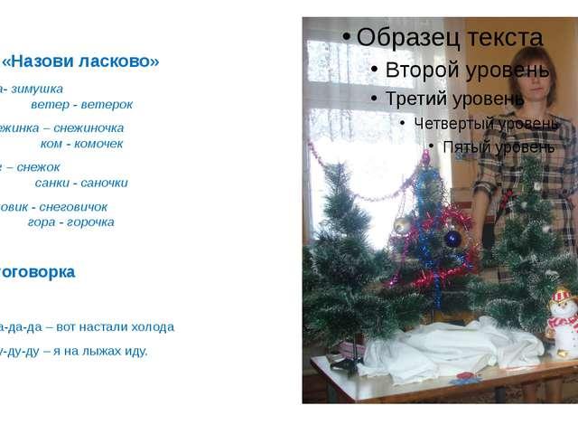 Ира «Назови ласково» Зима- зимушка ветер - ветерок Снежинка – снежиночка ком...