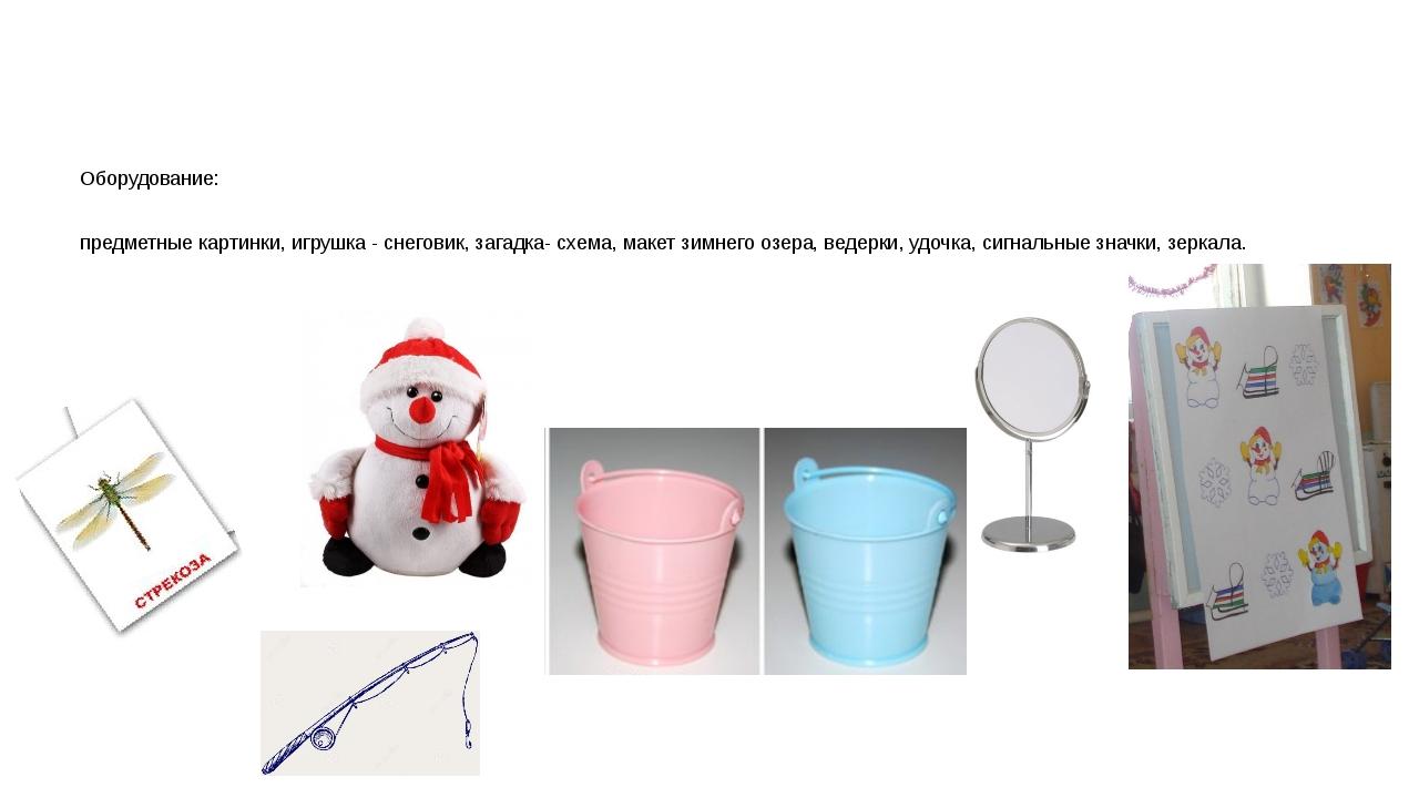 Оборудование: предметные картинки, игрушка - снеговик, загадка- схема, макет...