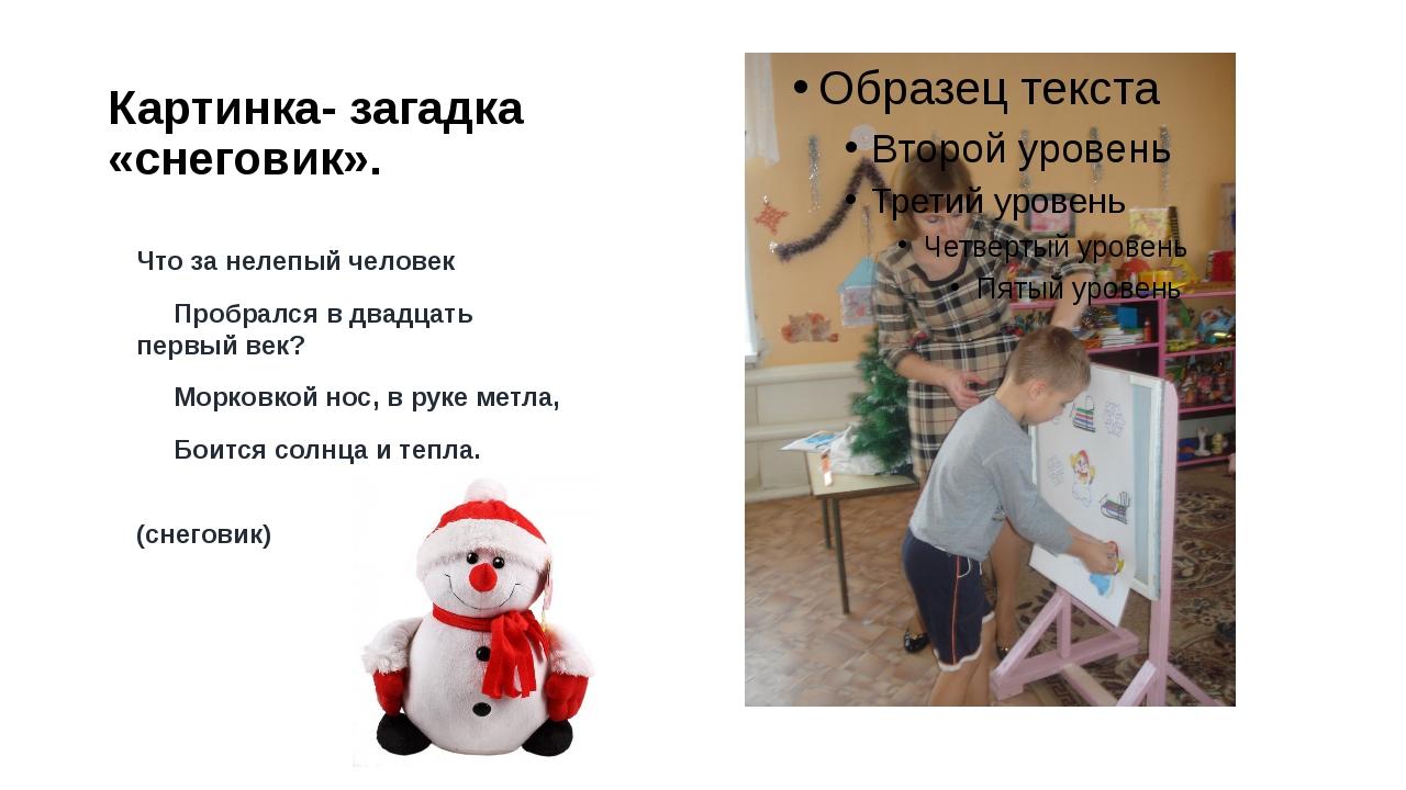 Картинка- загадка «снеговик». Что за нелепый человек Пробрался в двадцать пер...