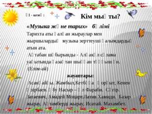«Музыка және тарих» бөлімі Тарихта аты қалған жыраулар мен жыршылардың музыка