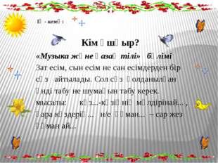 «Музыка және қазақ тілі» бөлімі Зат есім, сын есім не сан есімдерден бір сөз