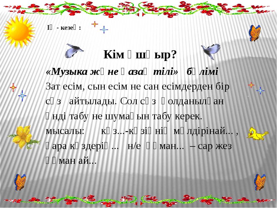 «Музыка және қазақ тілі» бөлімі Зат есім, сын есім не сан есімдерден бір сөз...