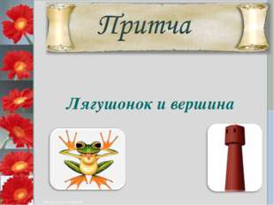 Лягушонок и вершина http://by-anna.ucoz.ru/publ/zh…